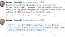 Twitter、再び大統領のツイートにラベル付け非表示化。「暴力の賛美」ポリシー違反