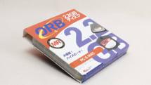 Jazに対抗した低価格リムーバブルHDD「ORB」:スイートメモリーズ File013