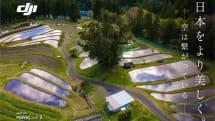 日本各地を「おうちでソラタビ」。DJIがMavic Air 2で絶景を撮った特設サイトオープン