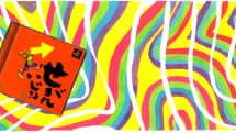 せがれいじり(1993)の訳が分からない「バカ」っぷりに感服する:うえけんの「今そのゲーム!?」Vol.3
