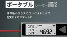 最大30m測定可能。 世界最小クラスのポータブルレーザー距離計『MILESEEY』