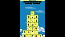 言葉を見つけて単語に直す穴埋めパズル『もじブロ』:発掘!スマホゲーム