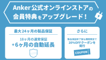 Ankerの製品保証が18か⽉から24か⽉に自動延長