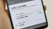 LINE Pay、最大3%還元「チャージ&ペイ」始動 Visa LINEクレカ必須