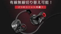 有線無線を切り替えられる高音質イヤホン「CSA」。自社開発バランスド・アーマチュア・ドライバーユニット搭載