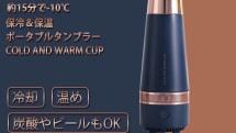 夏のビールやアイスコーヒーに。保冷&保温ポータブルタンブラー「COLD AND WARM CUP」