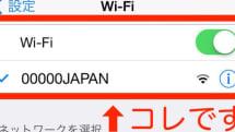 災害時無料Wi-Fi「00000JAPAN」 大阪府全域で発動。誰でも利用可、設定方法は?