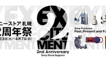 ソニーストア札幌「2周年祭」を3月23日から開催、初代ウォークマンや最新グラススピーカーが登場
