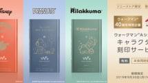 ウォークマン誕生40周年特別企画 ソニーストア限定キャラクター刻印サービスを7月1日より注文受付開始