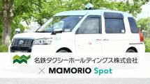 名鉄タクシーが忘れ物防止タグ「MAMORIO」のお忘れ物自動通知サービスを導入
