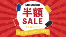 紛失防止タグMAMORIOが半額の1750円で購入できる「#平成ありがとうキャンペーン」開始