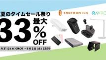 RAVPowerの薄型45W USB-C ACアダプタなどが特価に。Amazonタイムセール祭りで最大33%引き