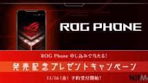 ASUS ROG PhoneのMVNO販売、NifMoが先鞭を付ける。4815円×24回の分割払いも