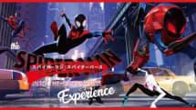Xperiaや触覚提示で「スパイダーバース」の世界観を体験する企画をソニーが1月31日に開催