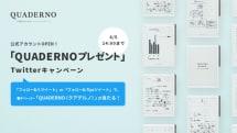 リツイートで富士通の電子ペーパーノートが当たる。QUADERNO公式アカウント開設キャンペーン