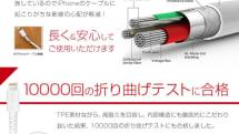 丈夫でPD対応のUSB Type-C - Lightningケーブルが期間限定で300円オフ