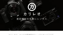 P30 Proも借りられるカメラレンタル「カリレオ」が全国にサービス拡大。最短も2泊3日に短縮