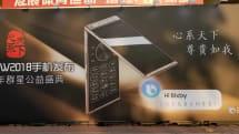 Samsung 居然為土豪摺疊機 W2018 加入了可變光圈