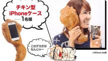 For clucks sake: KFC Japan takes extra crispy to a new level
