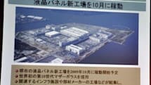 Sony, Sharp 10G LCD production plant deal officially official