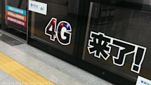 China finally grants 4G licenses, but still no iPhone deal for China Mobile