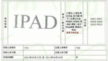 Reports: Authorities removing iPads from stores in China, following trademark ruling