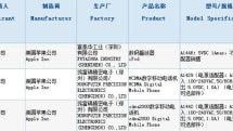 iPhone 5 swings through first round of Chinese approvals, may already have China Telecom onboard