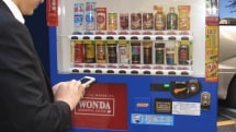 Japanese vending machine doubles as WiFi hotspot -- no purchase required