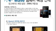 Blue Wave 4 firmware for Samsung P2 previewed?