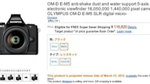 Olympus OM-D E-M5 Micro Four Thirds camera to ship on March 31st? (update: now April)