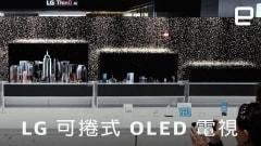 LG 可捲式 OLED 電視動眼看,如跳舞般升高降下