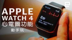 香港版 Apple Watch 心電圖功能正式解封!