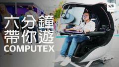 六分鐘帶你遊 Computex 2019!