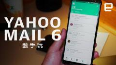 Yahoo Mail 6 动手玩:让你重新爱上电邮?