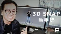3D Snap 能在 0.2 秒完成全身 3D 掃瞄