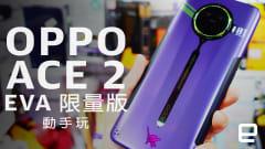 限量 10,000 台!Oppo Ace 2 EVA 限量版动眼看(更新:视频)