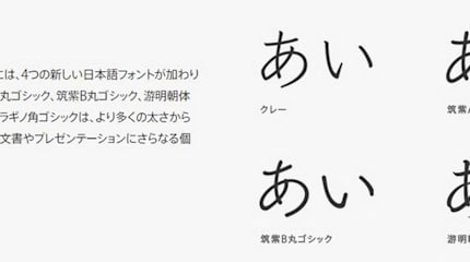 OS X El Capitan日本語版の仕様公開、日本語IMのライブ変換とフォント4種追加で日本語環境が大幅強化