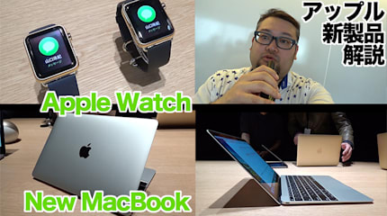 動画:Apple Watchと新MacBookタッチ&トライ、注目機能とポイントを解説