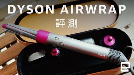 Dyson Airwrap 評測:新手向的家用美髮多面手