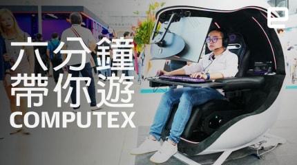 六分钟带你游 Computex 2019!