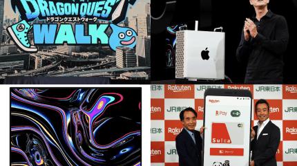 ドラクエGO今年にリリース、楽天ペイで「Suica」発行、新型「Mac Pro」登場|Weekly Topics