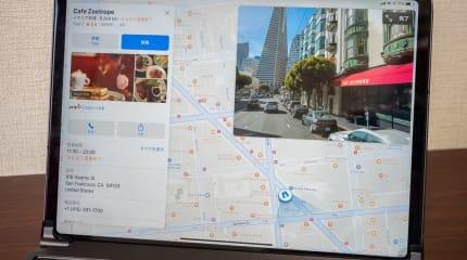 iOS 13地図アプリの注目機能「Look Around」と「Googleストリートビュー」を比較