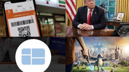 「7pay」不正アクセス相次ぐ、「ハリポタ:魔法同盟」日本配信開始|Weekly Topics