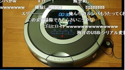 「千本桜」を演奏するロボット掃除機ルンバが話題 「掃除しろ」「かっけえwww」