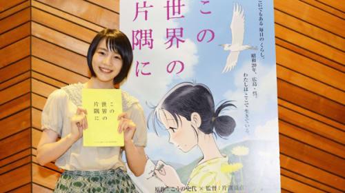 女優・のんがアニメ映画初主演で広島弁に挑戦!こうの史代原作、戦時下の日常を描く『この世界の片隅に』予告映像