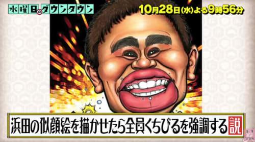 ダウンタウン・浜田雅功に関する「ある説」の検証にキレる! 「これめちゃくちゃやないか!」