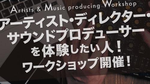 今まで気づかなかった「新しい自分の可能性」に気づく音楽ワークショップが開催