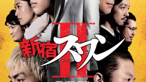 綾野剛主演『新宿スワンⅡ』来年1月公開 浅野忠信が最恐の敵、広瀬アリスがキャバ嬢、椎名桔平が映画オリジナルキャラに! 新章にも豪華キャスト集結
