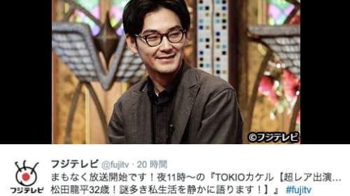 松田龍平が「今1番カッコいい」と思う人は?その答えにTOKIOメンバーも「本気ですか?」と衝撃