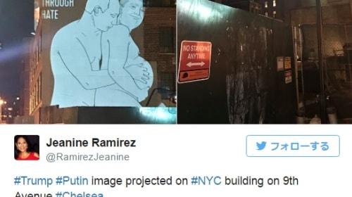 ニューヨークの建物の壁にトランプ、プーチン両氏が裸で抱き合う巨大なイラストが・・・